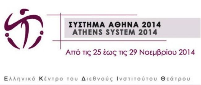 athens-system-2014
