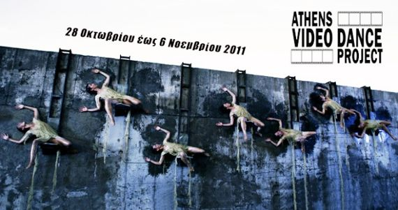 athens-video-dance-project-web--2