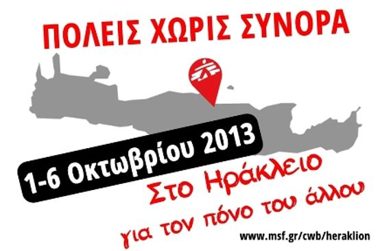poster_heraklion_low